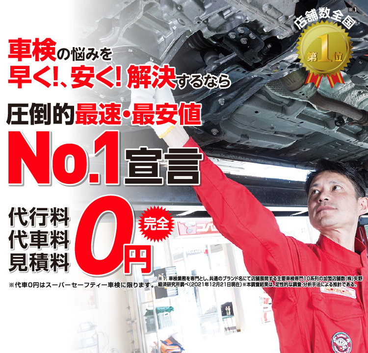 大分県日田市内で圧倒的実績! 累計30万台突破!車検の悩みを早く!、安く! 解決するなら圧倒的最速・最安値No.1宣言 代行料・代車料・見積料0円 他社よりも最安値でご案内最低価格保証システム