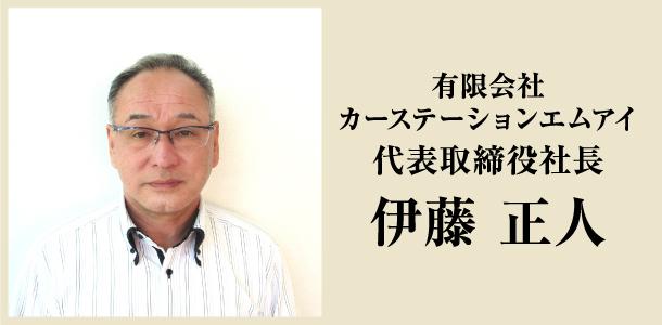 有限会社カーステーションエムアイ 代表取締役社長 伊藤 正人